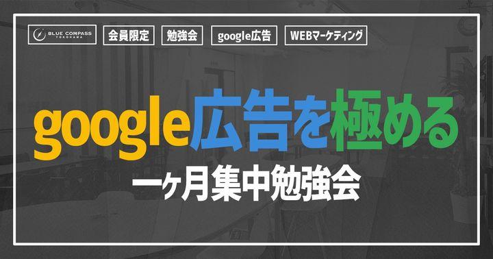 Google広告を極める一ヶ月集中勉強会(オンライン開催)