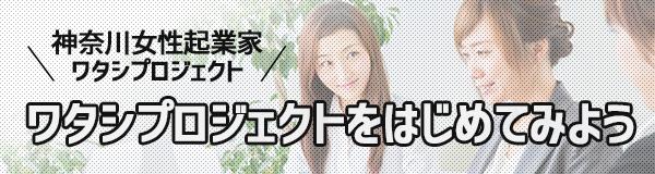 神奈川女性起業家ワタシプロジェクト