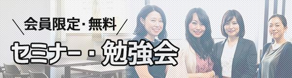 横浜女性起業家向けセミナー勉強会