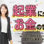 神奈川女性起業家ワタシプロジェクト「起業に必要なお金のセミナー」-withコロナ時代をチャンスに変える女性起業家になろう-(日本政策金融公庫連携セミナー)開催しました
