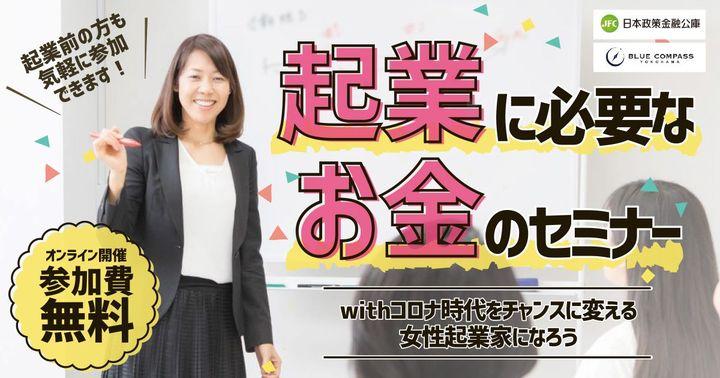 起業に必要なお金のセミナー-withコロナ時代をチャンスに変える女性起業家になろう-(日本政策金融公庫連携セミナー)