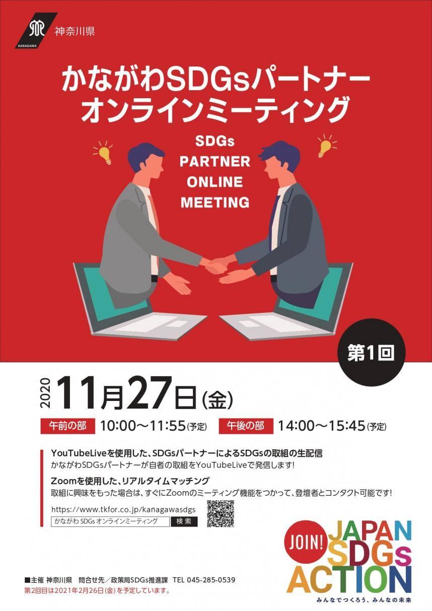 かながわSDGsパートナーオンラインミーティング