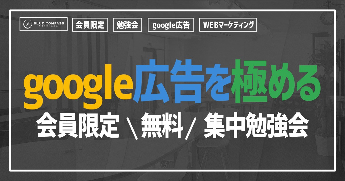 オンライン「Google広告を極める」会員限定無料勉強会