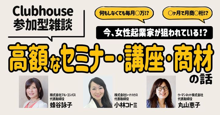 【Clubhouse】気をつけて!女性起業家が騙されがちな高額セミナー・講座・商材の話