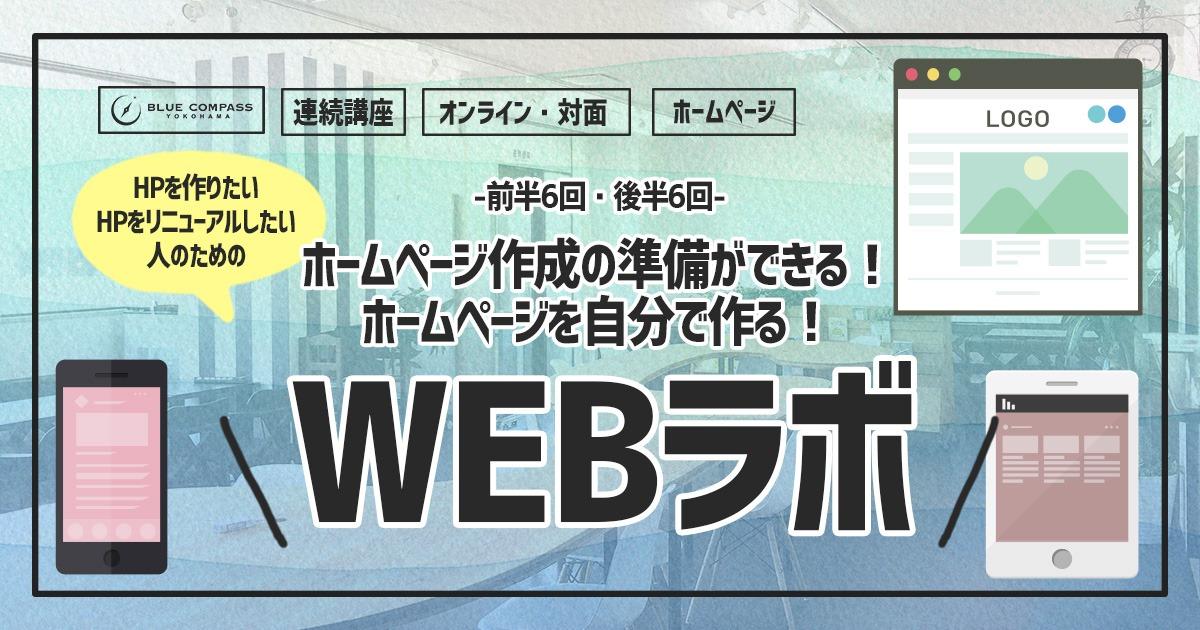【連続講座】WEBラボ ー自分で作る戦略的なHPー