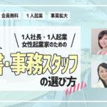 1人起業・女性起業のための「 事務スタッフ・秘書の選び方」開催します
