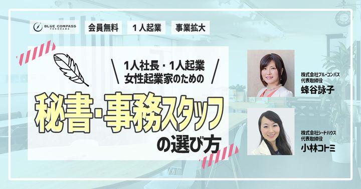 1人起業・女性起業のための「 事務スタッフ・秘書の選び方」