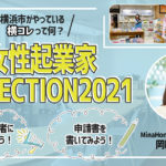 \横浜の女性起業家必見!/横浜市の【横浜女性起業家COLLECTION2021】って何?昨年参加者に聞いてみよう !&書いてみよう!