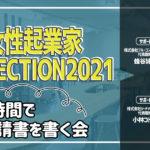\横浜の女性起業家必見!/【横浜女性起業家COLLECTION2021】申請書類を2時間で書く会!