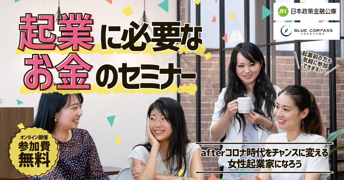 神奈川女性起業家ワタシプロジェクト「起業に必要なお金のセミナー」-afterコロナ時代をチャンスに変える女性起業家になろう-(日本政策金融公庫連携セミナー)開催します